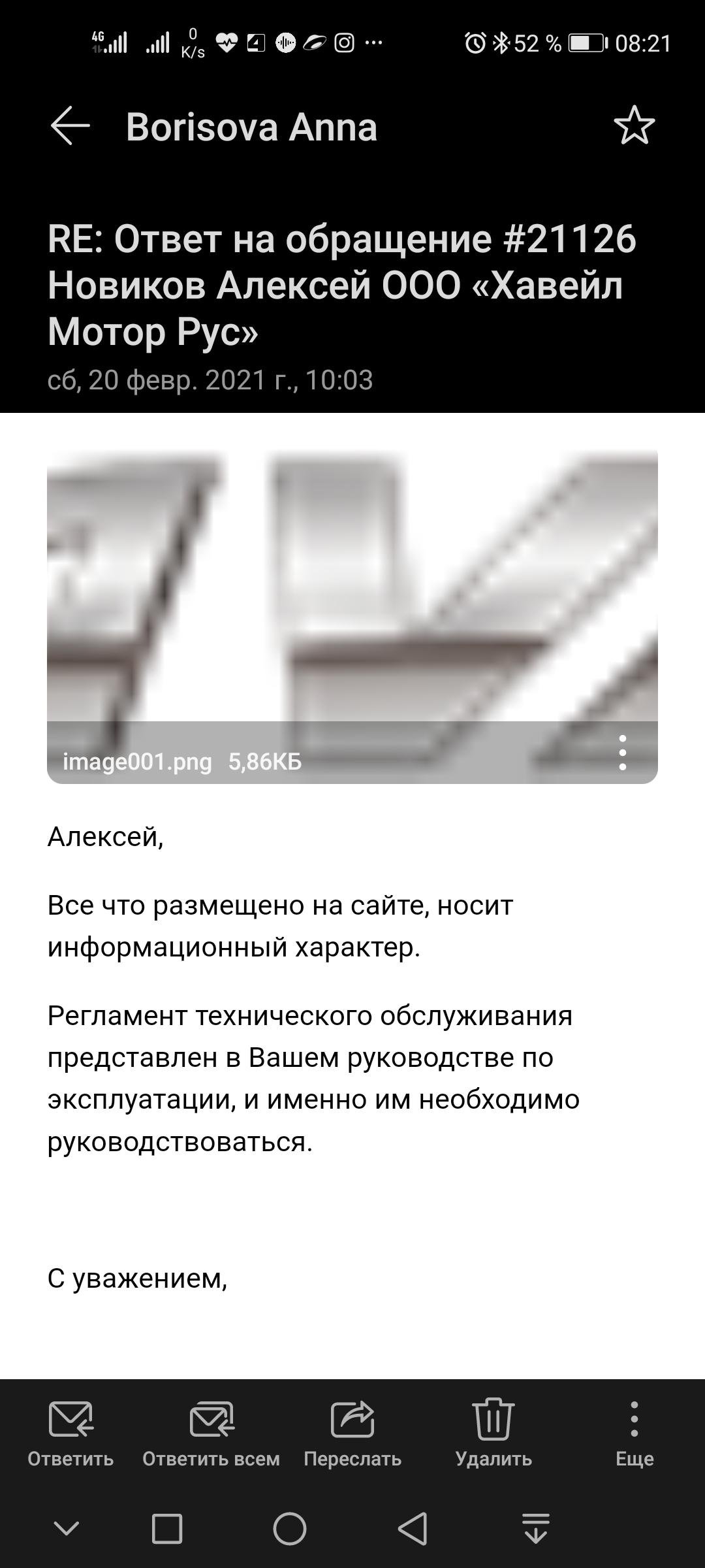 Screenshot_20210224_082113_com.huawei.email.jpg
